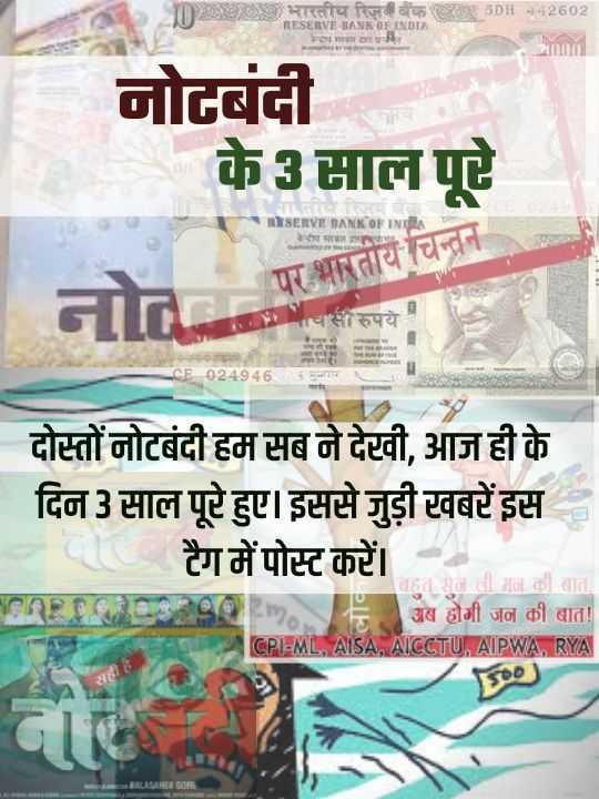 💥 नोटबंदी के 3 साल पूरे 💸 - 5DH442602 भारतीय रिजर्व बैंक RESERVE BANK DE INDIR केन्द्रीय पर नोटबंदी के 3 साल पूरे RESERVE BANK OF INTRA केन्द्रीय सरकार या पर भारतीय चिन्तन THEN रुपये - CE024946 माराज AHA दोस्तों नोटबंदी हम सब ने देवी , आज ही के दिन 3 साल पूरे हुए । इससे जुड़ी खबरें इस टैग में पोस्ट करें । ACADEMORROOPN ब होगी जन की बात ! बहुत से लीगन की बात . CPI - ML , AISA , AICCTU , AIPWA , RYA ISOD सहाह ALASANE GOR - ShareChat