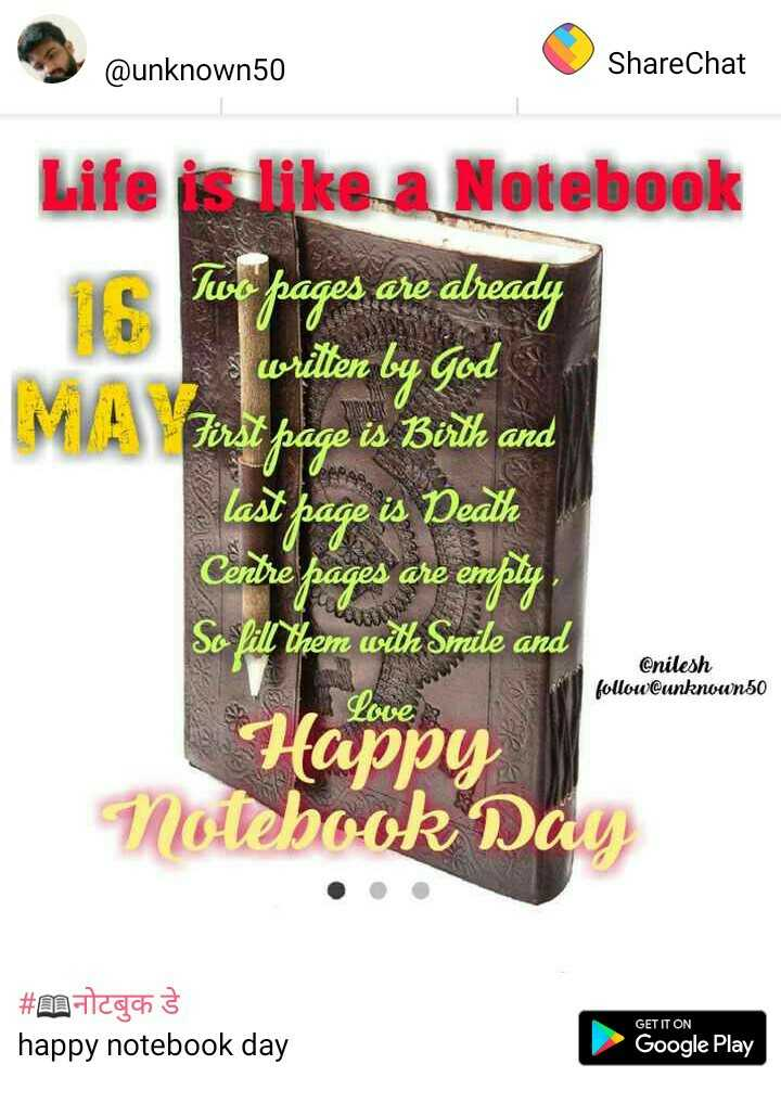 📖नोटबुक डे - @ unknown50 ShareChat Life is like a Notebook Two pages are already written by God First page is Birth and - last page is Death Centre pages are emply So fill them with Smile and Happy Notebook Day AU ©nilesh follow @ unknown50 Love # milsich happy notebook day GET IT ON Google Play SETTON - ShareChat