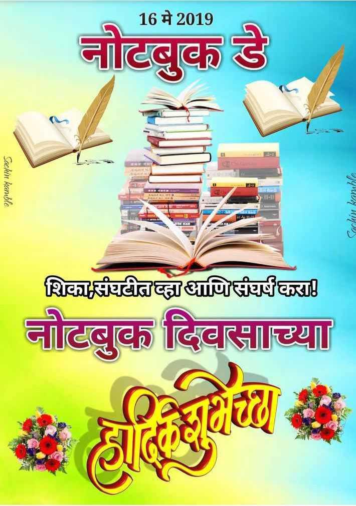 📖नोटबुक डे - 16 मे 2019 नोटबुक डे Sachin kamble Sachin kanhle शिकवटीच्यापिघ0 नोटबुक दिवसाच्या ६ का ६ - ShareChat