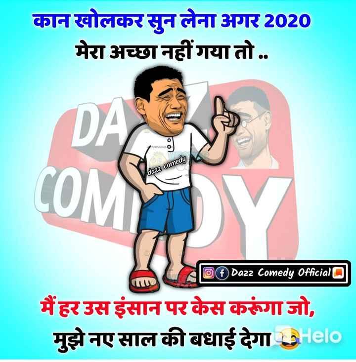 🤪न्यू ईयर जोक्स 🤣 - कान खोलकर सुन लेना अगर 2020 मेरा अच्छा नहीं गया तो . . SAJAN PORTOONSO ( 07 dazz comedy COM OfDa22 Comedy Official मैं हर उस इंसान पर केस करूंगा जो , मुझे नए साल की बधाई देगा - ShareChat