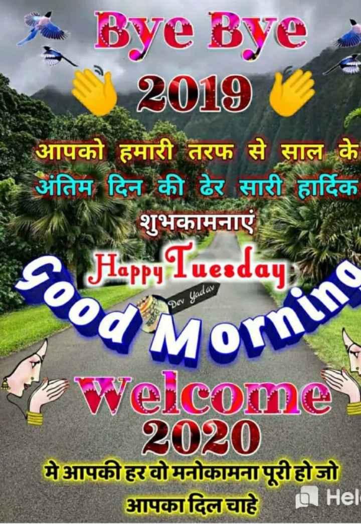 😎न्यू ईयर व्हाट्स ऐप स्टेटस💞💥 - Bye Bye 2019 आपको हमारी तरफ से साल के अंतिम दिन की ढेर सारी हार्दिक शुभकामनाएं Happy Tuesday Dev yadav Welcome 2020 मे आपकी हर वो मनोकामना पूरी होजो आपका दिल चाहे Hel - ShareChat
