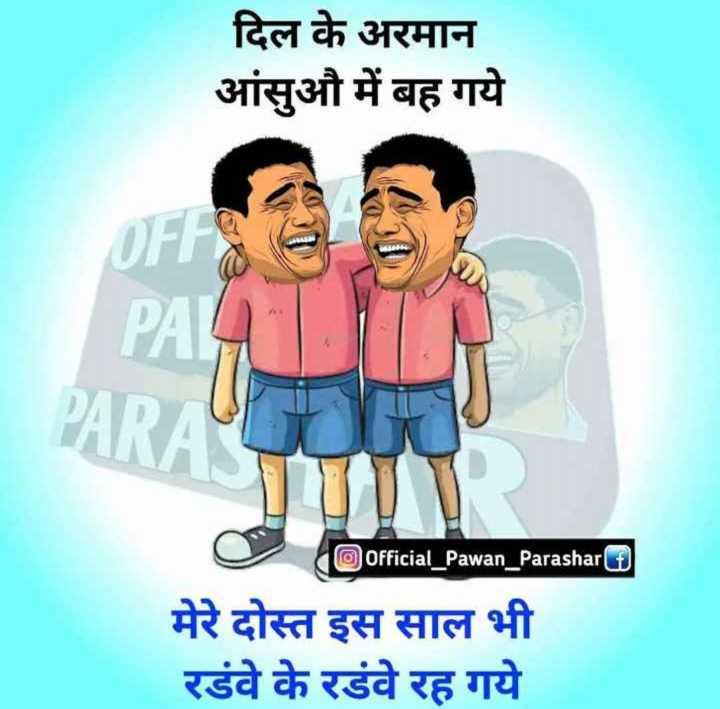 😎न्यू ईयर व्हाट्स ऐप स्टेटस💞💥 - दिल के अरमान आंसुऔ में बह गये PARA TU ( Official _ Pawan _ Parashar मेरे दोस्त इस साल भी रडंवे के रडंवे रह गये - ShareChat