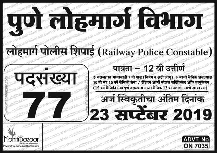 📰न्यूज पेपर कात्रण - पुणे लोहमार्ग विभाग A A Triq 1919TS ( Railway Police Constable ) l . co azaar Maat - 12 at 3thufiba a El * Tird 7 oth ( farra a uretan * HAFA SHER 10 € 15 Tafaeft / sf 3Toff Porn affonda Hin TVA , ( 15 at afaren hat got their hift # fa * 12 # turfof mot 31954 ) tibazaar . co www . mahitibazaar . com अर्ज स्विकृतीचा अंतिम दिनांक 23 HILOR 2019 w many mahitiba W ahitibazaar . com ww w ww . ma m ww w ww . mahitibaza mw tibed mw e ar . com com www . mahitibazaal . con er . com www . ma ww . mahitibazaar . comwww . ww . mahitibazaa Zaal . ch bazaar . comwww . mant tibazam Zaar com www . RAMO comwww . mahitibazaal . com w ith Om w ahi fazaar . coNww . mahitible www . mahitibazaar . com w he coSw ahitibazaa zaawww . maribazaar . com bazaar . com www . mahitibar . com ar . com ww ibaz a tiba . comwww . il Sagom www . mahitibazaar . co om www . mah Laa ( R ww . mahitibazaar . com www . l . hu mahitibaza Snahitibazcom wwwa me ww . ahitibazaar . com wahitibazaar . com www . mahitibel mahitib Anahitibazaa mahitibaza w w . mhitibazaar . com www . macy . com www . mahitibazaar . com ww nahitib vw . mahitibaza ibazaar . comwm * sibazaar . www . mahitibaz www . mahitibazaar . com www . mah w . mahitibazm www . mam Ar . comwve hitibazaar . com ww C ibazaar . com www . mah wwhtar . com ww bazaar . co www . mastarom www . hitibanom w nitibazaar . conww . mahitidas M aar . N ahitibazaar z w . mahitibazaarmwww . V hitibazaar . com zar . com www . azaar a hitibaza * wahitibazaar . com w zaar . com www . mahiti We azaar . com zaar . com www . mahitibazaar . com umah ar . com www . mahitibazaar . comwww . ms w . mahitibazaar . comwww . mahitibazas ibazaar itibazaar . comwww . mahitibazaar . com tubazaa w ww . motibaz comwww . mahitibazaar . com www . mais ww . mahitibazaar . com www . mahitibaza azaar . com www . mahitibazaar . com Wwe com www . mahitil com www . ma hitibaz ma MahitiBazaarzaar 360 degree information Powered by - www . mahitibazaar . com ahiti ADVT . No 