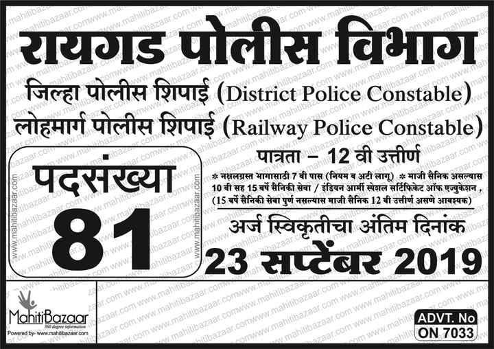 📰न्यूज पेपर कात्रण - be रायगड पोलीस विभाग com www 1 . mw hanaal . com जिल्हा पोलीस शिपाई ( District Police Constable )   लोहमार्ग पोलीस शिपाई ( Railway Police Constable ) Bazar Ytaat - 12 at 3 Thuf CCT Torfazaar . com al * नक्षलग्रस्त भागासाठी 7 वी पास ( नियम व अटी लागू ) * माजी सैनिक असल्यास 10 E 15 Tafaeft / sf 3Toff Plan affonda Hiin Toha , ( 15 a Afet he got hear h afak 12 eft hof SRHO 34 : 47 ) www . mahitibazaar . com अर्ज स्विकृतीचा अंतिम दिनांक 23 HCGR 2019 on mahu mahitiba W ahitibazaar . com comwww . ma mw www . mahitibaza mwa mahiuloas ibazaar . com w . com S ahitibazaar . com zar comw . ma A . com www c omwww . aza mahitibazaa zaN www . mànitiba www . mahitibaza ar . com Zaar . com bazaar . com bazaar . com m www . mah fazaar . coNww . man www bazaa Saizaawww . marbazaar hitibazy w w . mahitibaza wwy zaar . com ww ibaz m atibascom Strahitibazaar . com om www . mah ibazaar . co ahitibaza CAD . com www . mar ear . comwemah Saax www . ma a l . com Snahitibazaar . com www www . ahitibaz ! w . mahitibaza www . mahitibaz Shahitibaza w . mahitibaza w w . mitibazaar . com www bazaar . com WC itibazaar . com www . tiba ww . mabibazaar . comw w . mahiti * Nw . nanita bazaar . com www . merd car com www . mah ww zaar . comwa itibazaar mah www . bazaar . com ww ! mwOn bazaar . com hitibacom www . bazaar . congww . mahitiba www . z a hitibazaars mwww . zar . com www . m azaar h ahitibazaa * hitibazaar . com ww izaar . com www . mahiti zaar . com www . mahitibazaar . comsmah ar . com www . mahitibazaar . comwww . ms w . mahitibazaar . comwww . mahitibaza ibazaar itibazaar . comwww . mahitibazaar . com ytbazaa w ww . matibaz comwww . mahitibazaar . com www . mais ww . mahitibazaar . com www . mahitibazaa azaar . com www . mahitibazaar . com Wwe om www . mahitil com www . ma hitibaz w . mahiti ma MahitiBazaarzaar 360 degree information Powered by - www . mahitibazaar . com ahiti ADVT . No hitl ON 7033 zaa - ShareChat