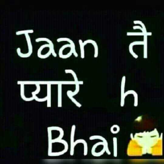 पंजाबी गाणे - Jaan à प्यारे । Bhai - ShareChat
