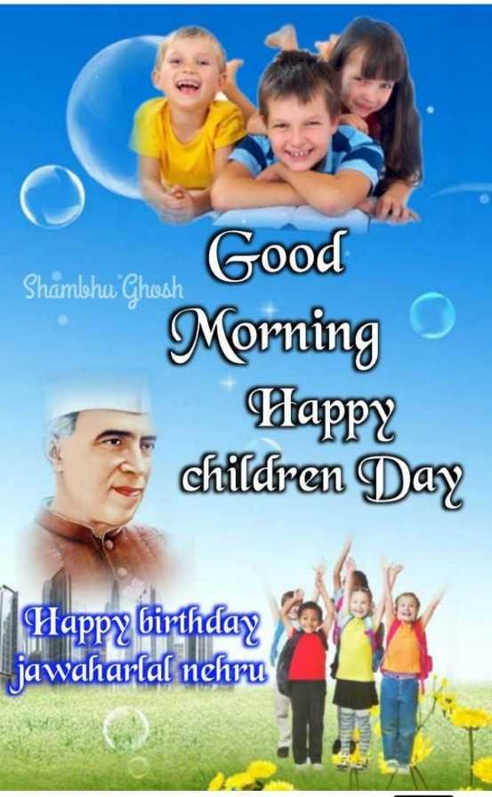 🎂 पंडित जवाहरलाल नेहरू जयंती - Good Shambhu Ghosh Morning Happy children Day Happy birthday jawaharlal nehru - ShareChat