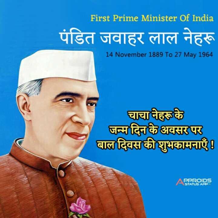 पं.जवाहरलाल नेहरू - First Prime Minister Of India पंडित जवाहर लाल नेहरू 14 November 1889 To 27 May 1964 चाचा नेहरू के जन्म दिन के अवसर पर बाल दिवस की शुभकामनाएँ ! HAIUMDA APPROIDS - ShareChat