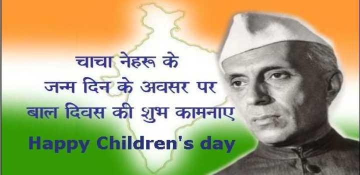 पं.जवाहरलाल नेहरू - चाचा नेहरू के जन्म दिन के अवसर पर बाल दिवस की शुभ कामनाए Happy Children ' s day - ShareChat