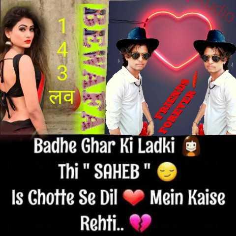 पगली के लिए❤️ - Sw = = Badhe Ghar Ki Ladki Thi SAHEB Is Chotte Se Dil Mein Kaise Rehti . . 9 - ShareChat