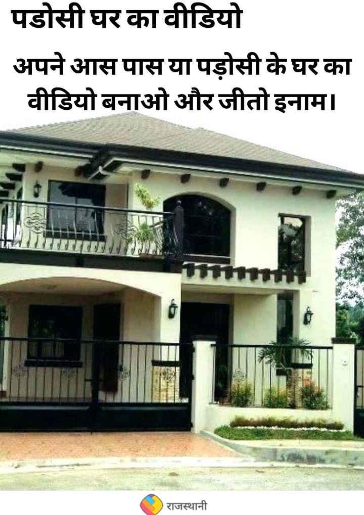 पडोसी के घर का वीडियो चैलेंज🏠 - पडोसी घर का वीडियो अपने आसपास या पड़ोसी के घर का वीडियो बनाओ और जीतो इनाम । राजस्थानी - ShareChat