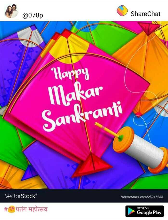 😍पतंग महोत्सव - @ 078p ShareChat Happy Makar Sankranti VectorStock VectorStock . com / 23243688 # ud heleta GET IT ON Google Play - ShareChat