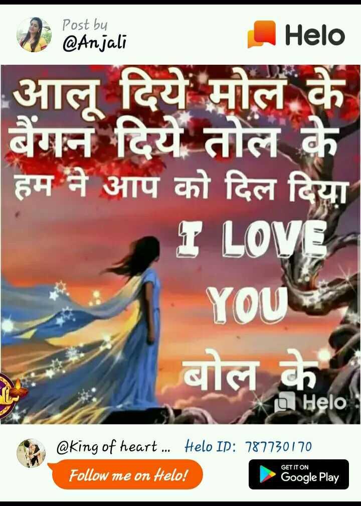 😄 पति पत्नी जोक्स - Post by @ Anjali | आलू दिये मोल के बैंगन दिये तोल के हम ने आप को दिल दिया I LOVE YOU बोल के @ king of heart . . . ID : 7877301 70 Follow me on ! GET IT ON Google Play - ShareChat