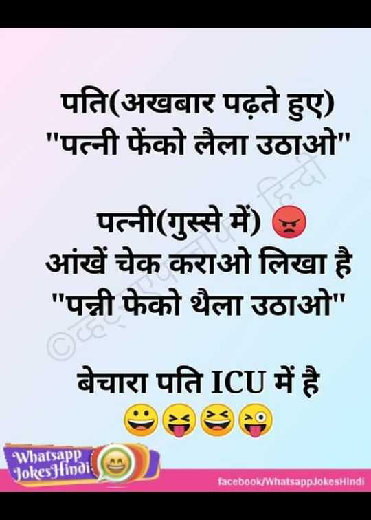 😄 पति पत्नी जोक्स - पति ( अखबार पढ़ते हुए ) पत्नी फेंको लैला उठाओ पत्नी ( गुस्से में ) , आंखें चेक कराओ लिखा है पन्नी फेको थैला उठाओ बेचारा पति ICU में है Whatsapp . Jokesjfindi facebook / WhatsappJokes Hindi - ShareChat