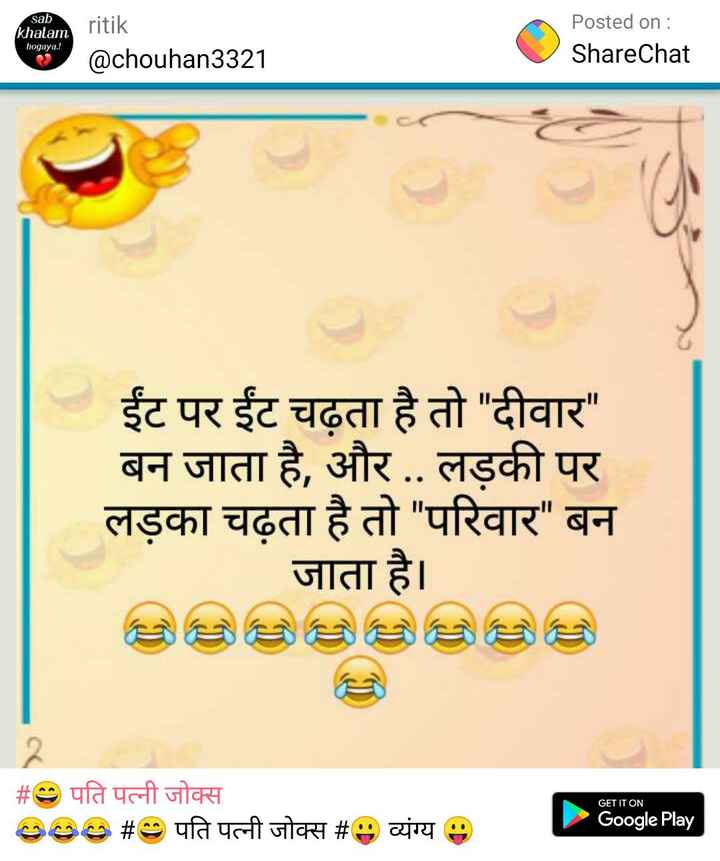 😄 पति पत्नी जोक्स - sab khatam hogaya . ! Posted on : ShareChat @ chouhan3321 ईंट पर ईंट चढ़ता है तो दीवार बन जाता है , और . . लड़की पर लड़का चढ़ता है तो परिवार बन जाता है । GET IT ON # 9 पति पत्नी जोक्स 999 # 9 पति पत्नी जोक्स # 9 व्यंग्य - Google Play - ShareChat