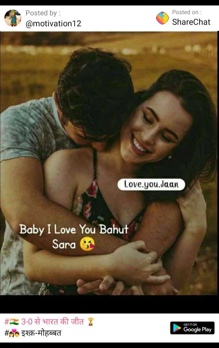💏 पति -पत्नी - Posted by : @ motivation 12 Posted on : ShareChat Love . you . Jaan Baby I Love You Bahut Sara 2 GET IT ON # 3 - 0 À Prahat ofta X # 93 % - HT6oola Google Play - ShareChat