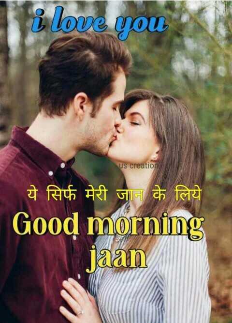 💑 पति ❤पत्नि - us creation ये सिर्फ मेरी जान के लिये Good morning jaan - ShareChat