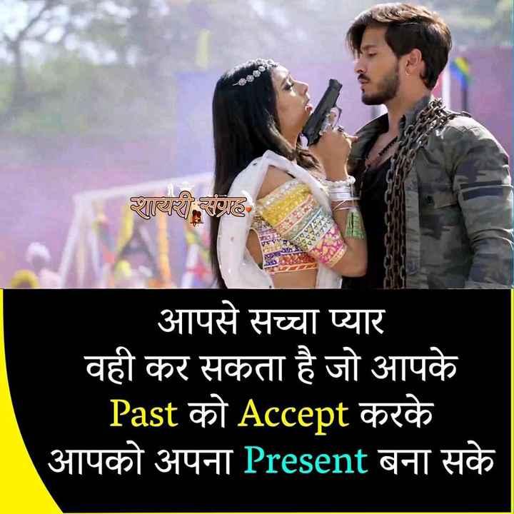💑 पति ❤पत्नि - शायरा आपसे सच्चा प्यार वही कर सकता है जो आपके Past को Accept करके आपको अपना Present बना सके - ShareChat