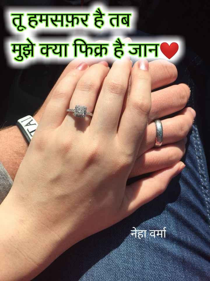 💑 पति ❤पत्नि - तू हमसफ़र है तब मुझे क्या फिक्र है जान नेहा वर्मा - ShareChat