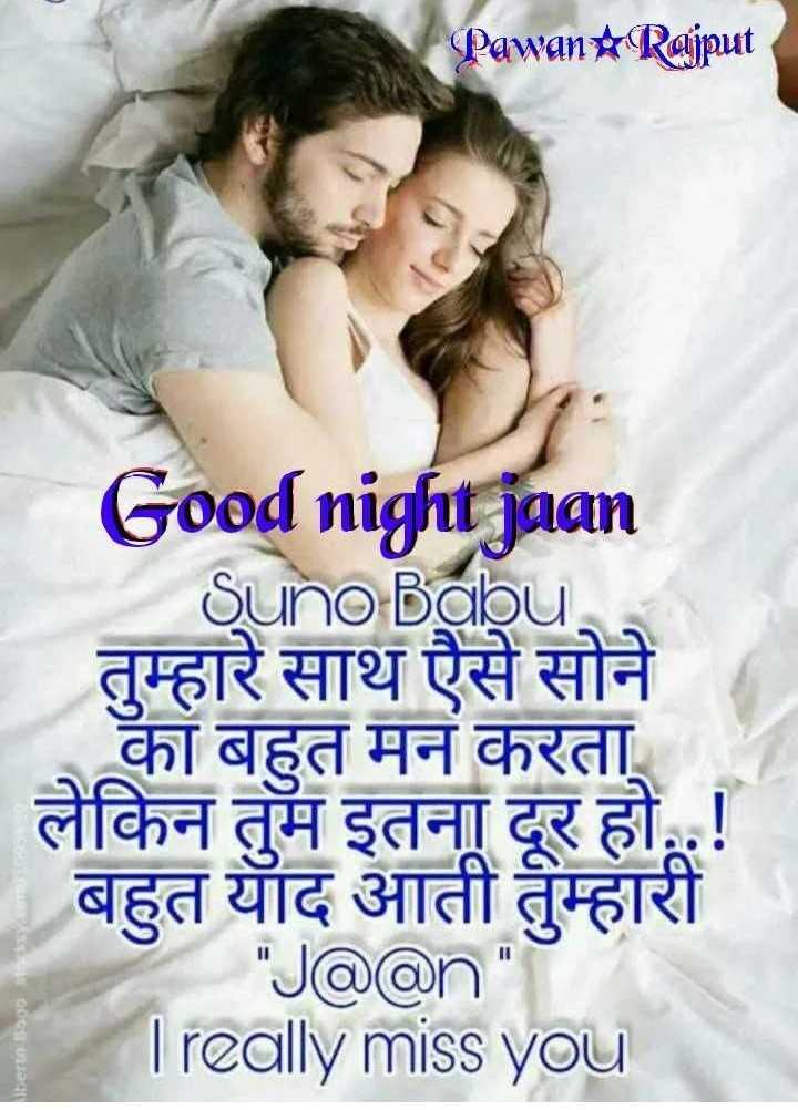 💑 पति ❤पत्नि - Pawan Rajput Good night jaan Suno Babu तुम्हारे साथ ऐसे सोने का बहुत मन करता लेकिन तुम इतना दूर हो . . ! बहुत याद आती तुम्हारी J @ @ n I really miss you Siberia 5000seksy - ShareChat