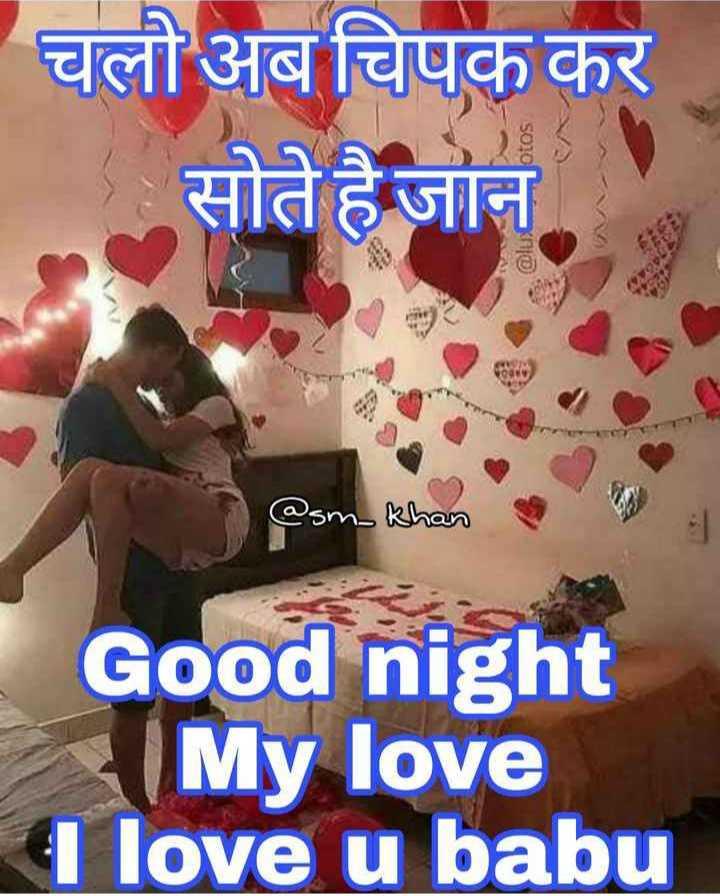 💑 पति ❤पत्नि - ' चलो अब चिपक कर सोते है जान So10 FOUN @ sm _ khan Good night My love I love u babu - ShareChat