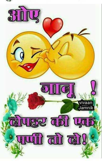 💑 पति ❤पत्नि - ओए जान ४ vivaan Jamnik रोपाहर की एक पाणी तो हो ! - ShareChat