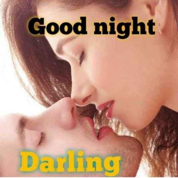 💑 पति ❤पत्नि - Good night Darling - ShareChat