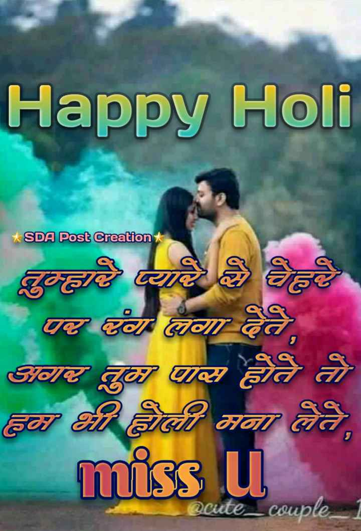 💑 पति ❤पत्नि - Happy Holi SDA Post Creation * ਡਵੋ ਦੋ ਚੋਂ ਦੋ Cਦ ਦਾ ਗਾ ਫੇਰ ਕਦ ਰੂr gਚ ਡੇਰੋ ਗੇ ਨਾ & ਸਗ ਸੋਰੋ miss u @ cute _ cou - ShareChat