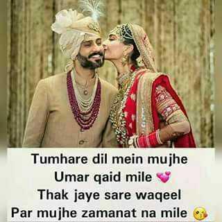 💑 पति ❤पत्नि - Tumhare dil mein mujhe Umar qaid mile Thak jaye sare waqeel Par mujhe zamanat na mile - ShareChat