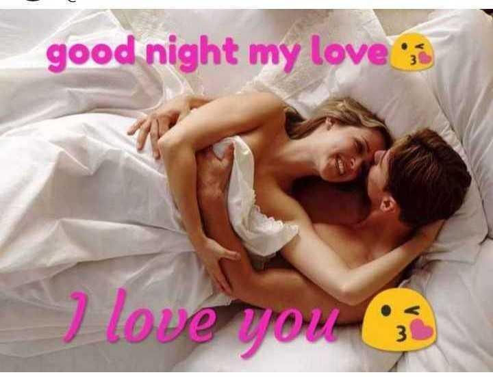 💑 पति ❤पत्नि - good night my love ; I love you so 3 - ShareChat