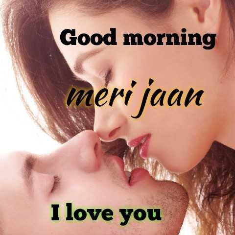 💑 पति ❤पत्नि - Good morning meri jaan I love you - ShareChat
