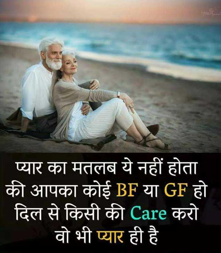 💑 पति ❤पत्नि -   प्यार का मतलब ये नहीं होता । की आपका कोई BF या GF हो   दिल से किसी की Care करो । वो भी प्यार ही है । - ShareChat
