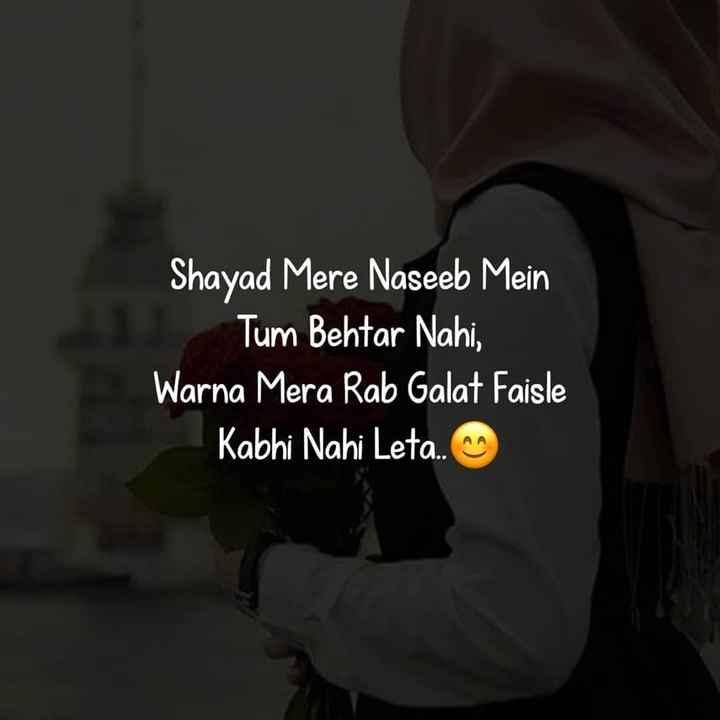 💑 पति ❤पत्नि - Shayad Mere Naseeb Mein Tum Behtar Nahi , Warna Mera Rab Galat Faisle Kabhi Nahi Leta . - ShareChat