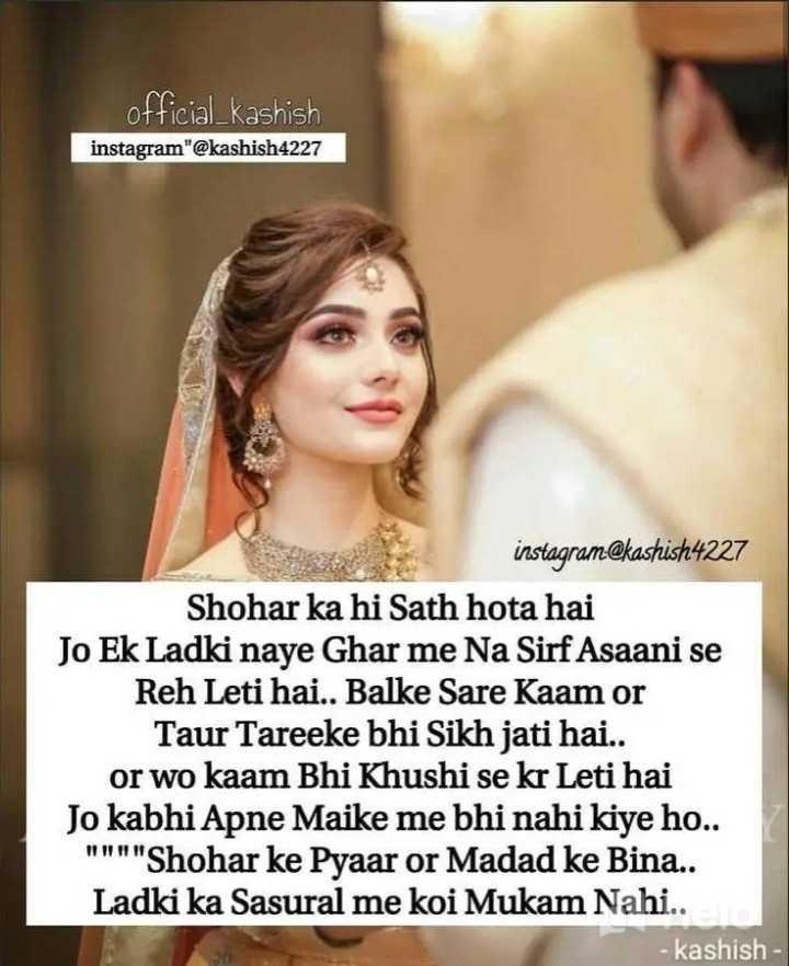 💑 पति ❤पत्नि - official _ kashish instagram @ kashish4227 instagram @ kashish4227 Shohar ka hi Sath hota hai Jo Ek Ladki naye Ghar me Na Sirf Asaani se Reh Leti hai . . Balke Sare Kaam or Taur Tareeke bhi Sikh jati hai . . or wo kaam Bhi Khushi se kr Leti hai Jo kabhi Apne Maike me bhi nahi kiye ho . . ! ! ! Shohar ke Pyaar or Madad ke Bina . . Ladki ka Sasural me koi Mukam Nahi . . - kashish - - ShareChat