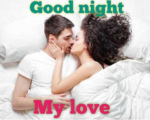 💑 पति ❤पत्नि - Good night My love - ShareChat