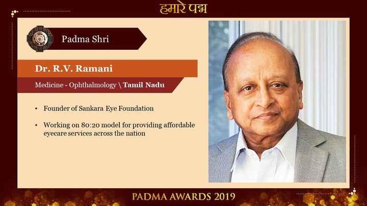पद्म पुरस्कार 2019 - हमारे पुम् © Padma Shri Dr . R . V . Ramani Medicine - Ophthalmology   Tamil Nadu • Founder of Sankara Eye Foundation Working on 80 : 20 model for providing affordable eyecare services across the nation PADMA AWARDS 2019 - ShareChat