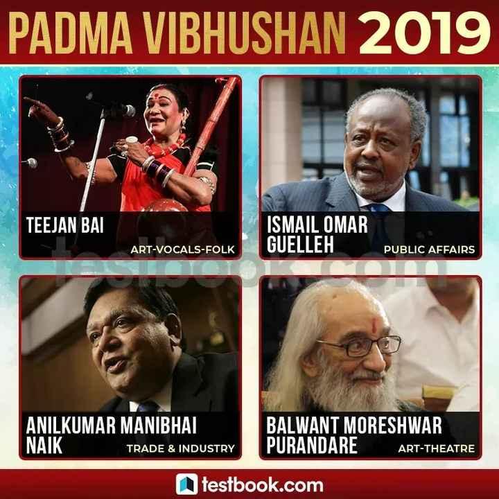 पद्म पुरस्कार 2019 - PADMA VIBHUSHAN 2019 TEEJAN BAI ISMAIL OMAR GUELLEH ART - VOCALS - FOLK PUBLIC AFFAIRS ANILKUMAR MANIBHAI NAIK BALWANT MORESHWAR PURANDARE ART - THEATRE TRADE & INDUSTRY ART - THEATRE testbook . com - ShareChat