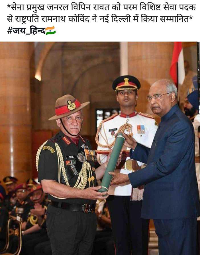 पद्म पुरस्कार 2019 - * सेना प्रमुख जनरल विपिन रावत को परम विशिष्ट सेवा पदक से राष्ट्रपति रामनाथ कोविंद ने नई दिल्ली में किया सम्मानित * # जय _ हिन्द - ShareChat