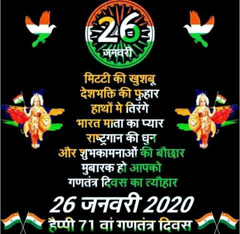 🇮🇳पद्म सम्मान का ऐलान - BABE मिटटी की खुशबू देशभक्ति की फुहार हाथों मे तिरंगे भारत माता का प्यार राष्ट्रगान की धुन और शुभकामनाओं की बौछार मुबारक हो आपको गणतंत्र दिवस का त्यौहार 26 जनवरी 2020 MY हैप्पी 71 वां गणतंत्र दिवस - ShareChat