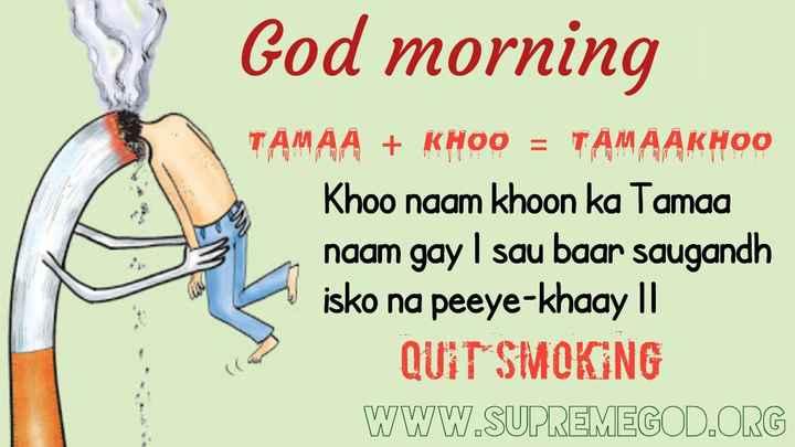 👉परदे का वीडियो चैलेंज - God morning TAMAA + KHOO = TAMAAKHOO Khoo naam khoon ka Tamaa naam I sau baar saugandh isko na peeye - khaay II QU ' T SMOKING WWW . SUPREMEGOD . ORG - ShareChat