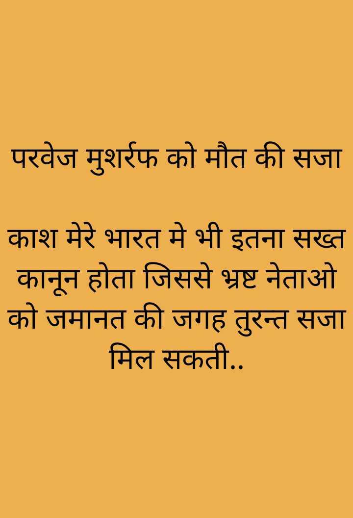 💀 परवेज़ मुशर्रफ को मौत की सज़ा - परवेज मुशर्रफ को मौत की सजा काश मेरे भारत मे भी इतना सख्त । कानून होता जिससे भ्रष्ट नेताओ को जमानत की जगह तुरन्त सजा मिल सकती . . - ShareChat