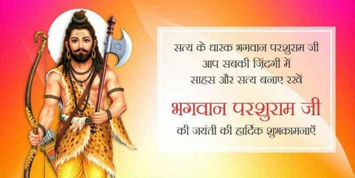 🙏 परशुराम जयंती - सत्य के धारक भूगवान परशुराम जी आप सबकी जिंदगी में साहस और सत्य बनाए रखें     । गुवा पुरराम जी की जयंती की हार्दिक शुभकामनाएँ - ShareChat