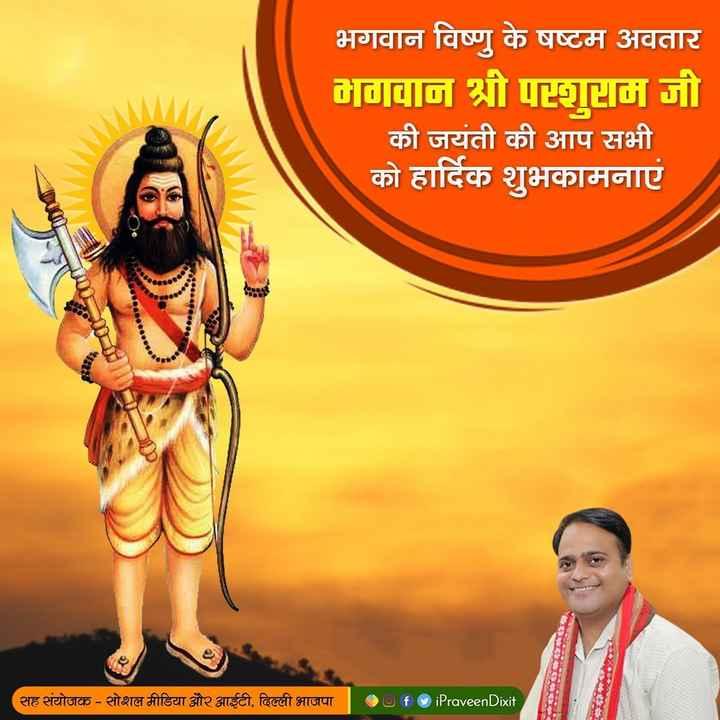 🙏 परशुराम जयंती - भगवान विष्णु के षष्टम अवतार गवान श्री पशुपम जी की जयंती की आप सभी को हार्दिक शुभकामनाएं सह संयोजक - सोशल मीडिया और आईटी , दिल्ली भाजपा   f ७ iPraveenDixit - ShareChat