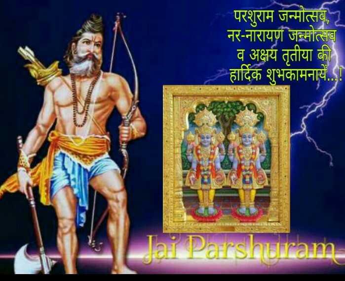 🙏 परशुराम जयंती - परशुराम जन्मोत्सव , नर - नारायण जन्मोत्सव व अक्षय तृतीया की हार्दिक शुभकामनायें . . 12 3 । । LJai Parshuram - ShareChat