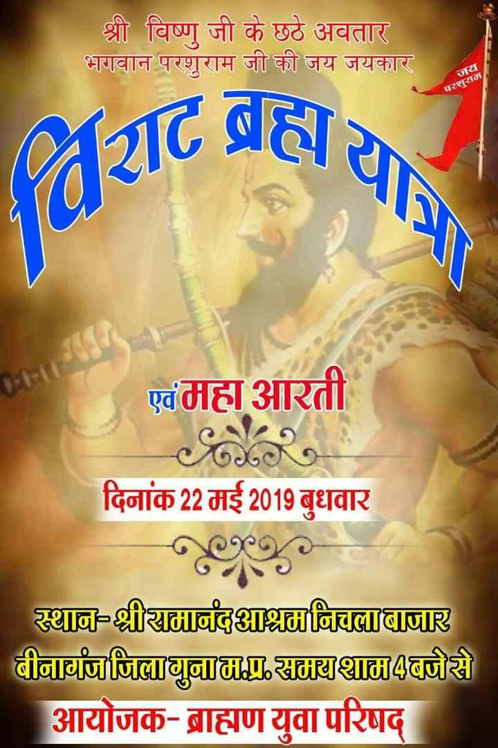 🙏 परशुराम जयंती - श्री विष्णु जी के छठे अवतार भगवान परशुराम जी की जय जयकार जय परशुराम C ( 85 ) एवं महा आरती दिनांक 22 मई 2019 बुधवार स्थानीयIतIGI / III बीनाय / G / यु / II . सयाजेसे आयोजक - ब्राह्मण युवा परिषद् । - ShareChat