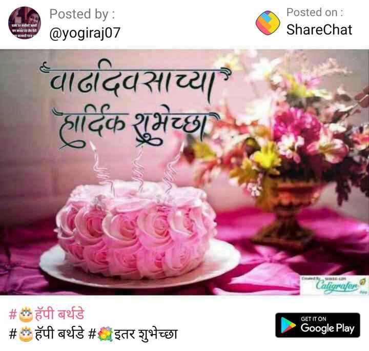 🎂 परिणीती चोप्रा बर्थडे - Posted by : @ yogiraj07 Posted on : ShareChat घमंड तर सर्वाकडे असतो पण माघार तर तोच घेतो चा जात्याची गरज ' वाढदिवसाच्या हार्दिक शुभेच्छा Caligrafer GET IT ON _ _ _ # * हॅपी बर्थडे # हॅपी बर्थडे # इतर शुभेच्छा Hota H tam Google Play - ShareChat