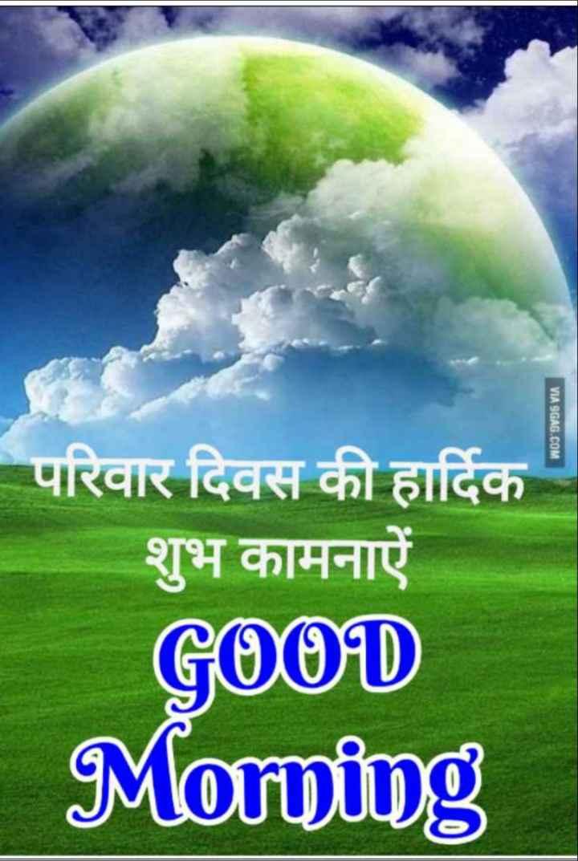 👪परिवार दिवस - VIA 9GAG . COM परिवार दिवस की हार्दिक शुभ कामनाएँ GOOD Morning - ShareChat