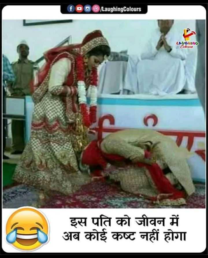 👪परिवार दिवस - fOO Laughing Colours LAUGHING इस पति को जीवन में अब कोई कष्ट नहीं होगा - ShareChat