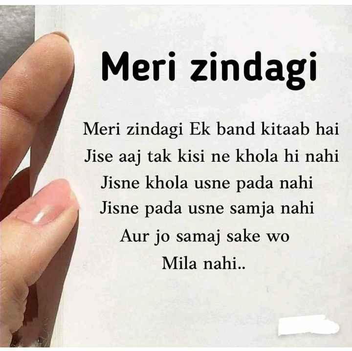 👫 पर्सनल शेयरिंग  - Meri zindagi Meri zindagi Ek band kitaab hai Jise aaj tak kisi ne khola hi nahi Jisne khola usne pada nahi Jisne pada usne samja nahi Aur jo samaj sake wo Mila nahi . . - ShareChat