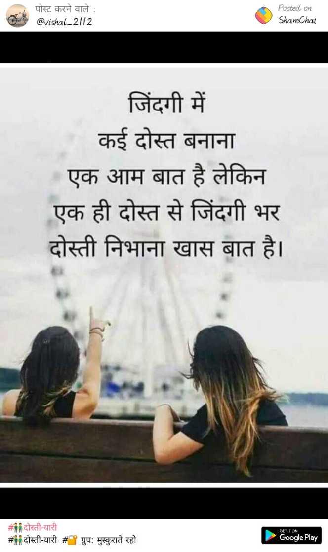 👫 पर्सनल शेयरिंग  - पोस्ट करने वाले : @ vishal _ 2 / 12 Posted on ShareChat जिंदगी में - कई दोस्त बनाना एक आम बात है लेकिन एक ही दोस्त से जिंदगी भर दोस्ती निभाना खास बात है । # दोस्ती - यारी _ _ # दोस्ती - यारी # ग्रुप : मुस्कुराते रहो GET IT ON Google Play - ShareChat