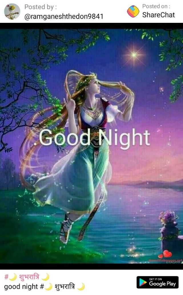 🎉पवन सिंह : लॉलीपॉप लागेलू💥 - Posted by : @ ramganeshthedon9841 Posted on : ShareChat Good Night tugas GET IT ON # HRIB good night # Jüri Google Play - ShareChat
